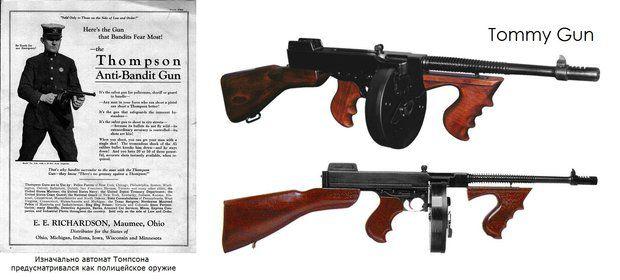 ��������-�������, ������� ������� ���������, �� �� ������ ���������� ��������-�������, Tommy Gun