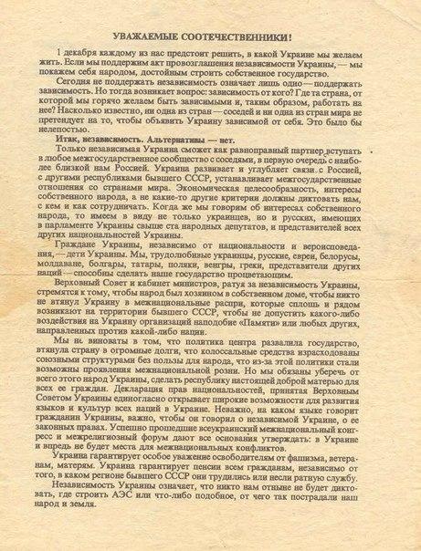 Украинская агитация перед референдумом о независимости в 1991 году