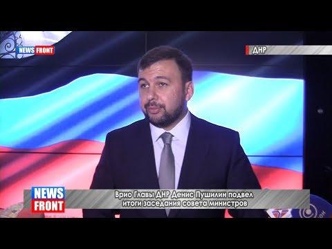 Врио Главы ДНР Денис Пушилин подвел итоги заседания совета министров