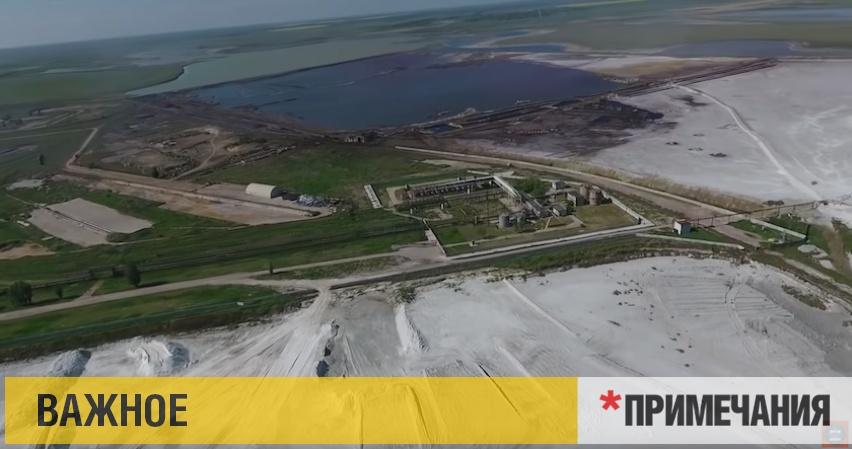 Выкачали воду: отчего задымил кислотой «Крымский титан»