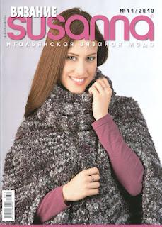 Susanna №2010-11