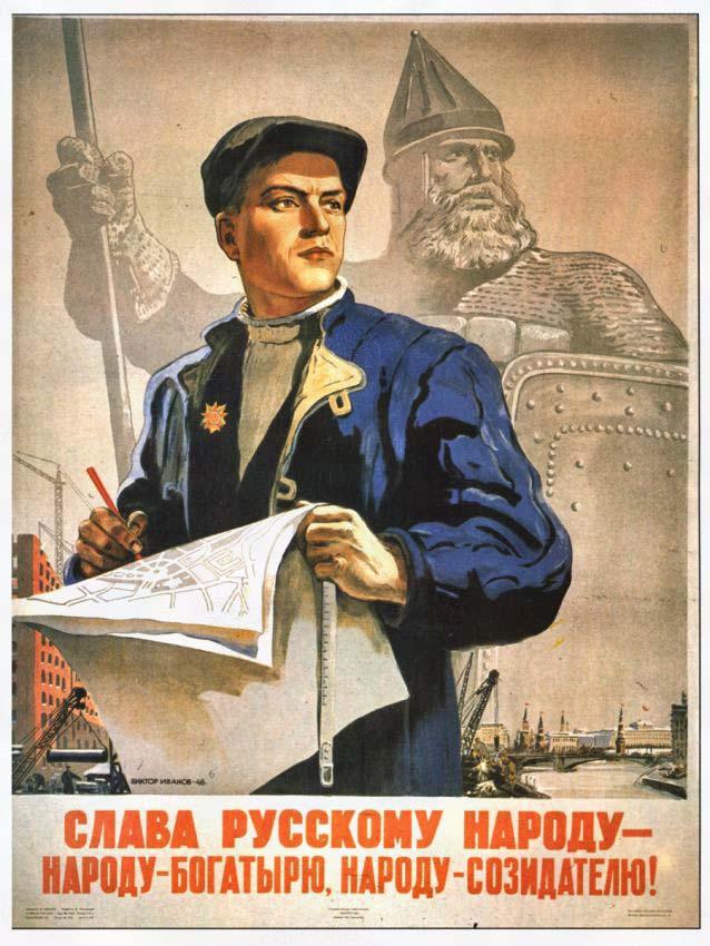 Послевоенный СССР в плакатах.