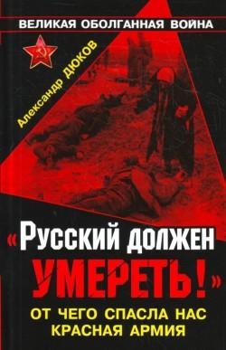 «Русский должен умереть!»