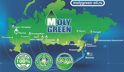 MOLYGREEN – японское качество, которому доверяют в России