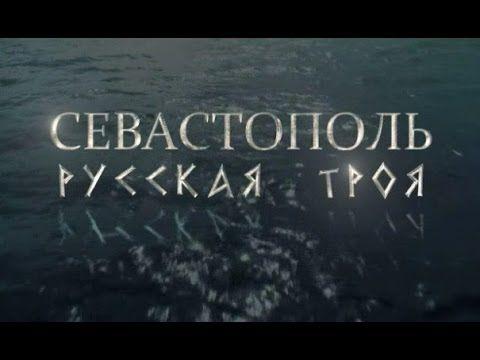 У «Русской Трои» появятся но…