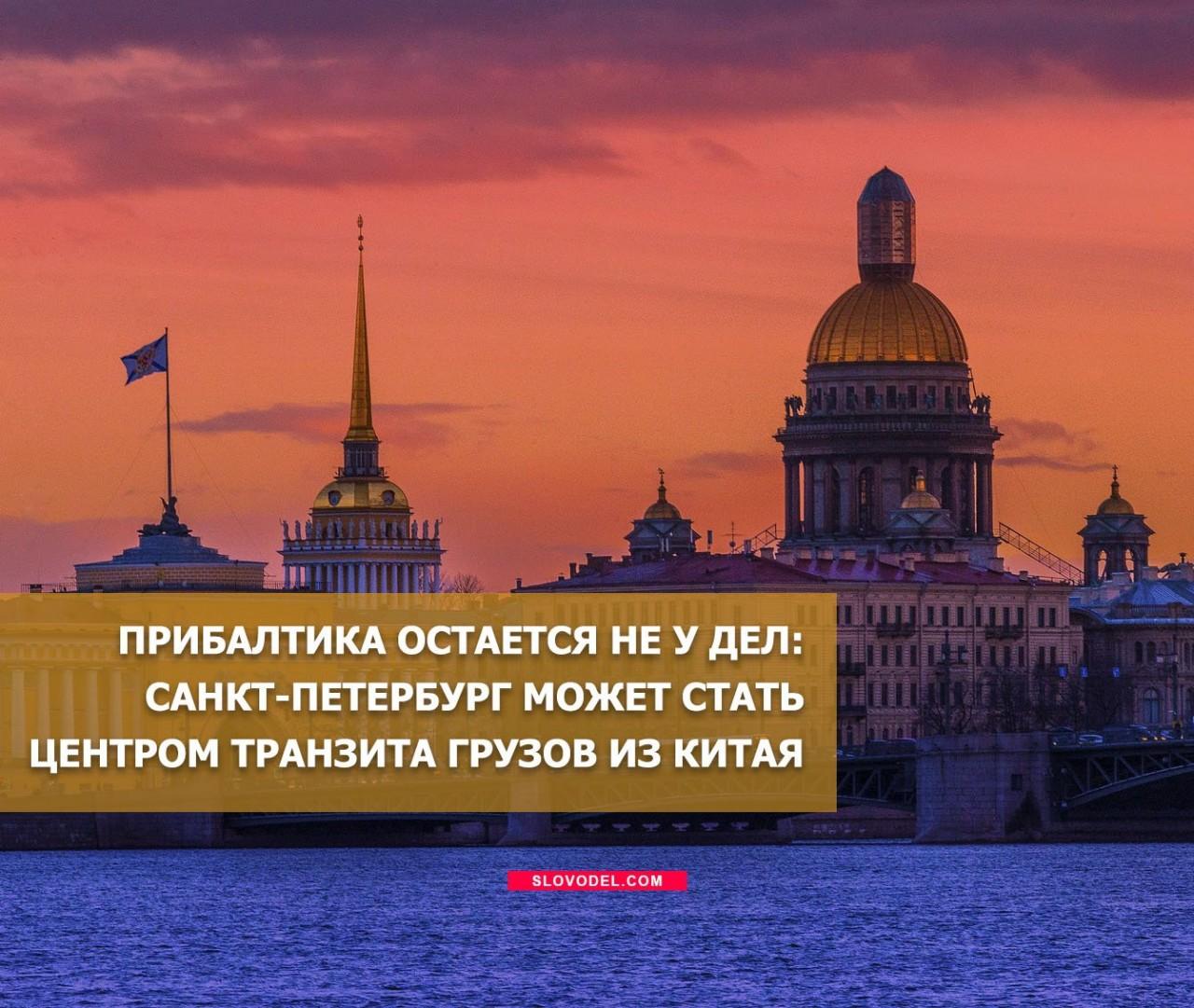 Прибалтика остается не у дел: Санкт-Петербург может стать центром транзита грузов из Китая