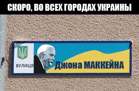 Новый герой Украины - Джон Маккейн