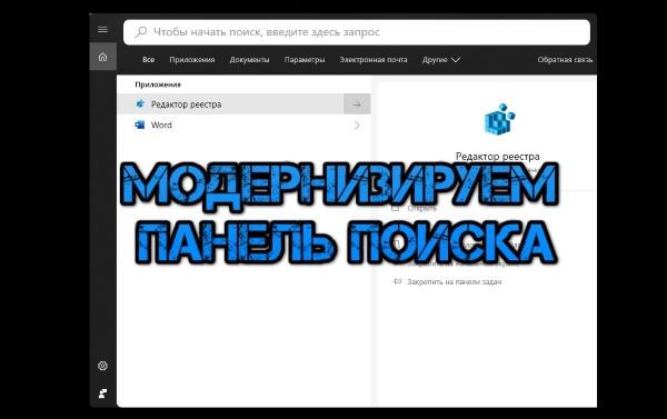 Модернизируем панель поиска в Windows 10