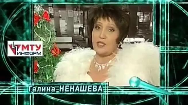 Любите Россию. Галина Ненашева