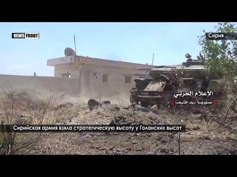 Сирийская армия взяла стратегическую высоту у Голанских высот