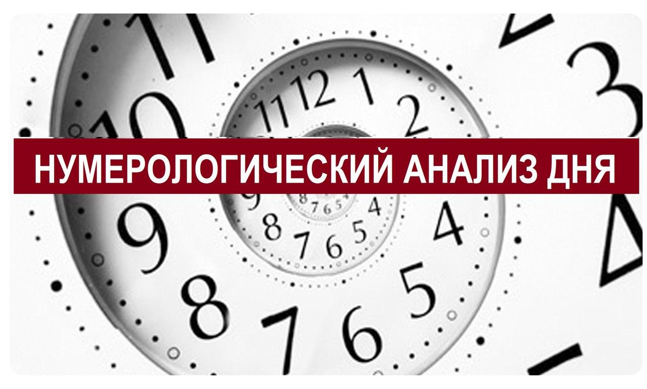 НУМЕРОЛОГИЧЕСКИЙ АНАЛИЗ ДНЯ.