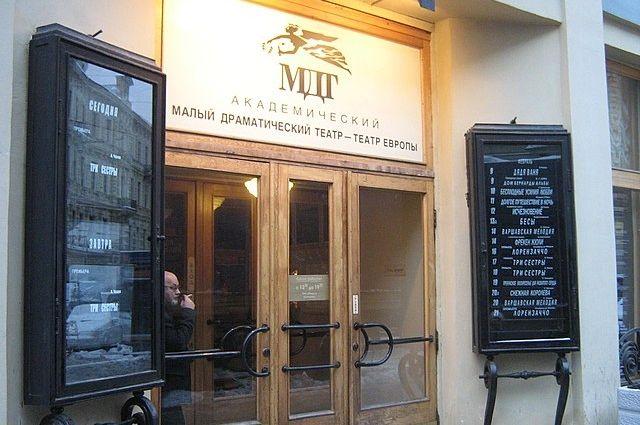 ФСБ раскрыла хищения в петербургском Малом драматическом театре