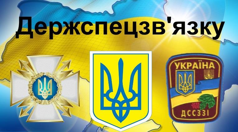 Госспецсвязи Украины
