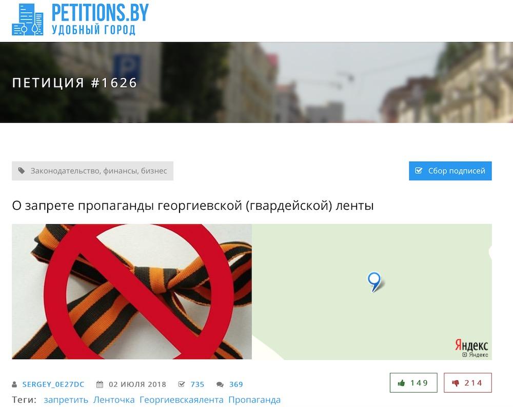 В Белоруссии требуют ввести …