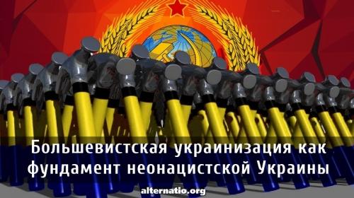 Большевистская украинизация как фундамент неонацистской Украины