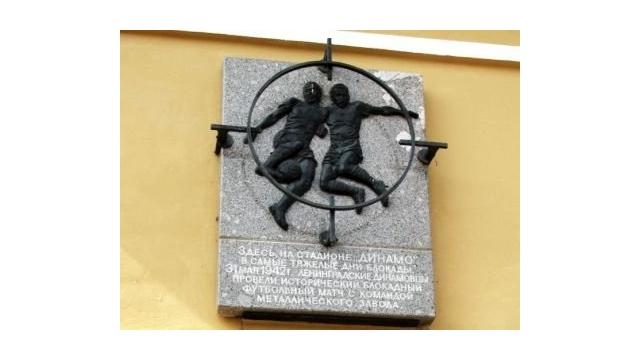 Игра живых в «городе мертвых». Футбол в блокадном Ленинграде
