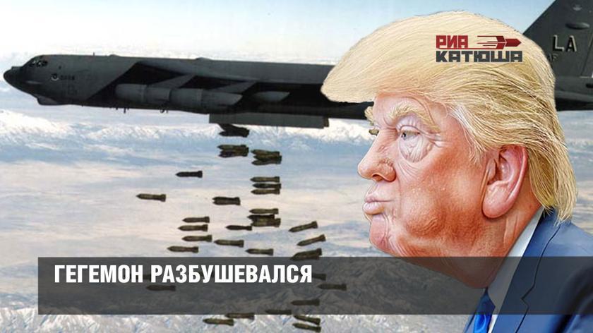 Гегемон разбушевался: Трамп хочет «защищать мир» с помощью ковровых бомбардировок