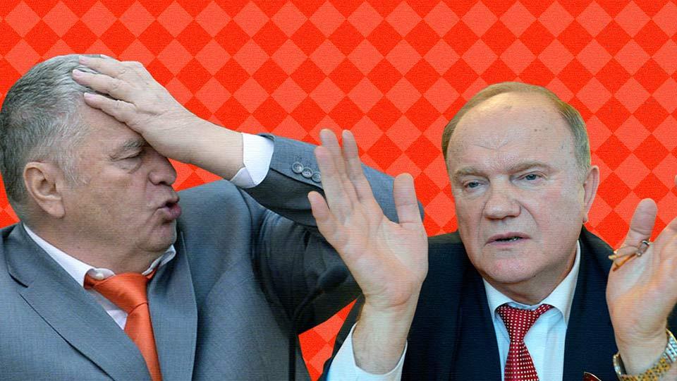 КПРФ и ЛДПР ошалели от свали…