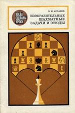 Арчаков Владимир Михайлович «Изобразительные шахматные задачи и этюды»