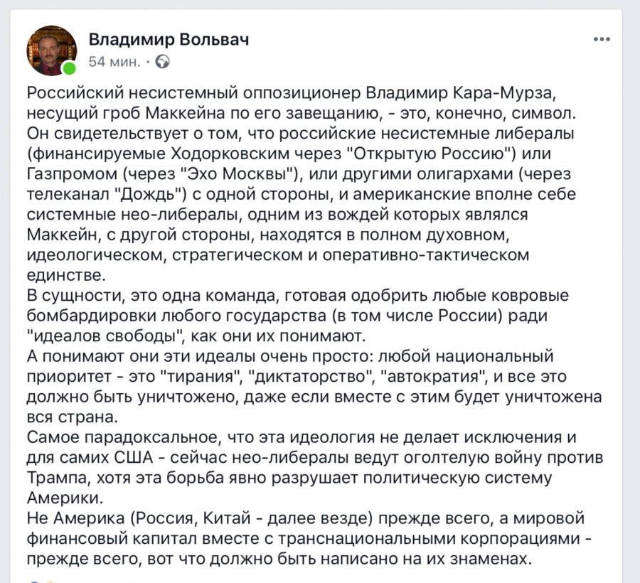 Символ российской несистемной оппозиции