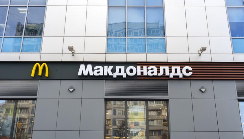 Роспотребнадзор оштрафовал рестораны McDonald's в Москве на 5,5 млн рублей