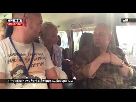Эксклюзив. Интервью болгарской журналистки News Front Аси Зуан с Эдуардом Басуриным