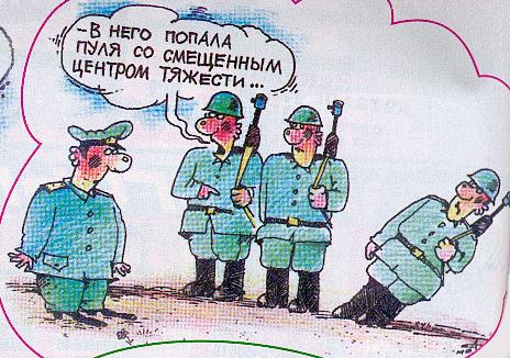 СМЕХОТЕРАПИЯ. Армейские маразмы. (11)