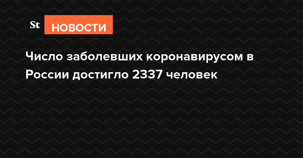 Число заболевших коронавирусом в России достигло 2337 человек