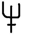 Знак Нептуна