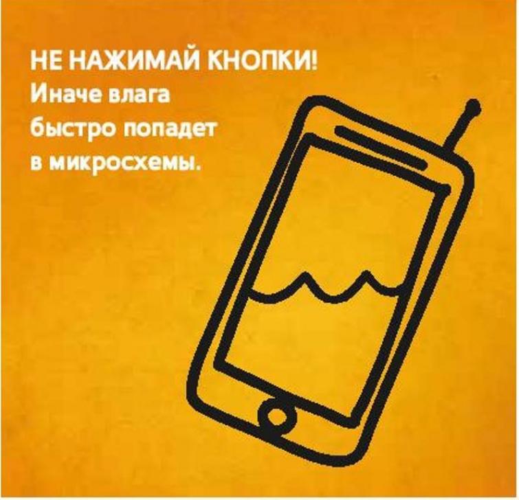 телефон упал в воду, что делать если телефон упал в воду