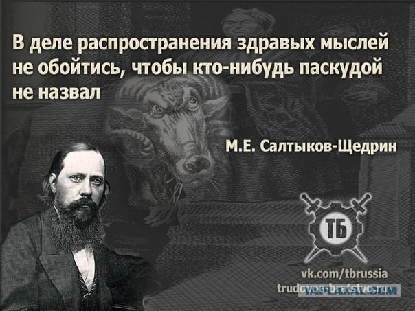 Тридцать метких цитат Салтыкова-Щедрина