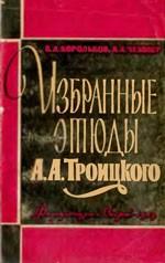 Корольков Владимир, Чеховер Виталий «Избранные этюды А. А. Троицкого»