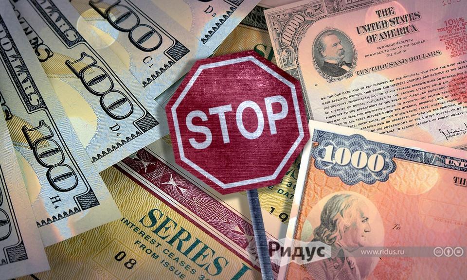 Что получит Россия, если перестанет инвестировать в госдолг США