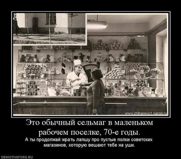 Сельмаг в 70-е