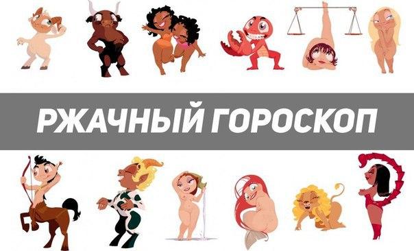 РЖАЧный ГОРОСКОП. Внимание- Не цензура !