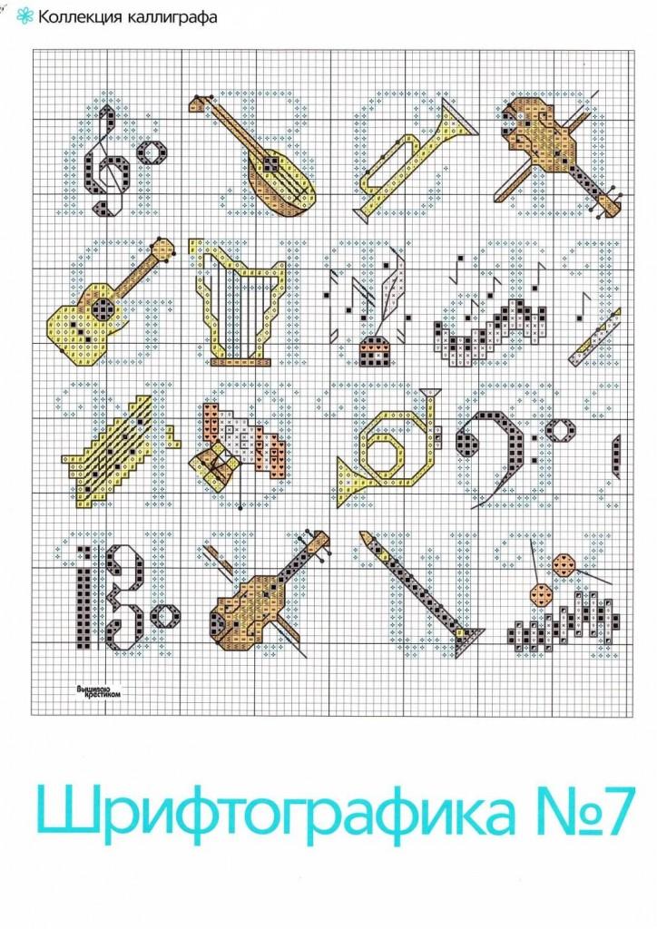 Схемы вышивки музыки