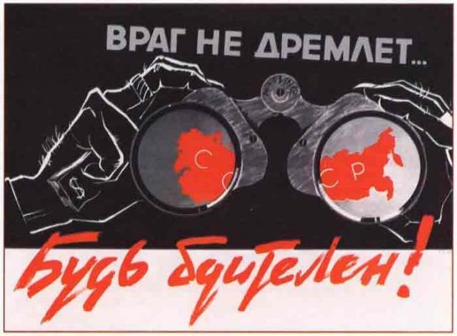 Этническое оружие против Русов
