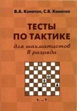 Конотоп Валентин, Конотоп Сергей «Тесты по тактике для шахматистов II разряда»