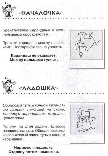 ✏ массаж карандашами. пальчиковые игры и упражнения