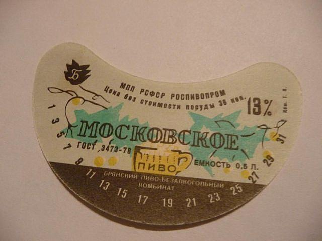 Этикетка московского пива производства Брянского пиво-солодовенного завода