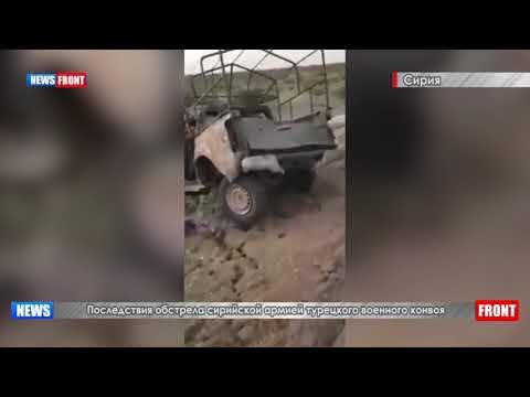 На видео попали последствия обстрела сирийской армией турецкого военного конвоя