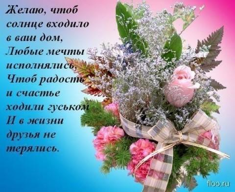 Поздравить друга с днем рождения женщину