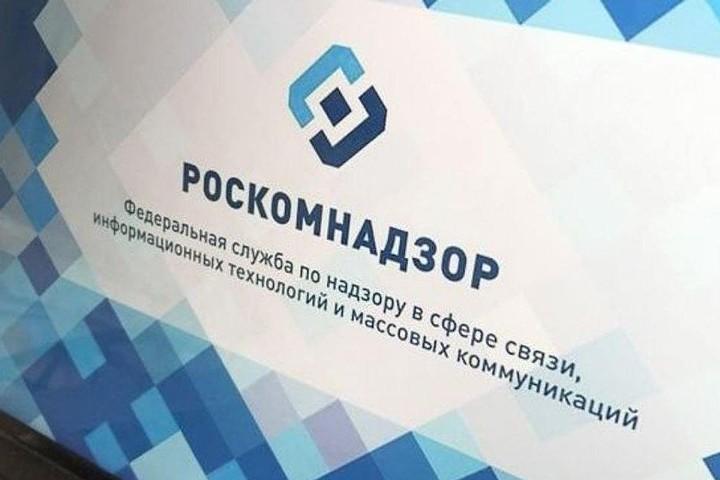 Роскомнадзор предложил штрафовать сайты-нарушители, а не блокировать