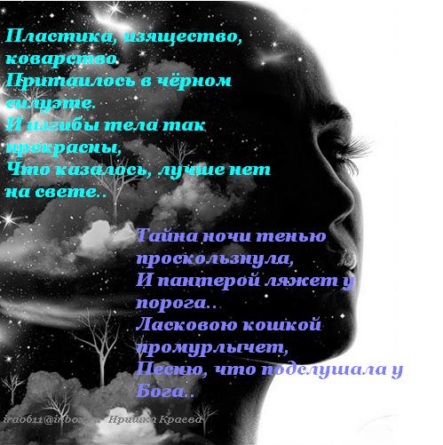 Стих ирине на ночь