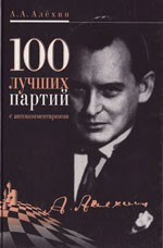 Алехин Александр Александрович «100 лучших партий с автокомментариями»