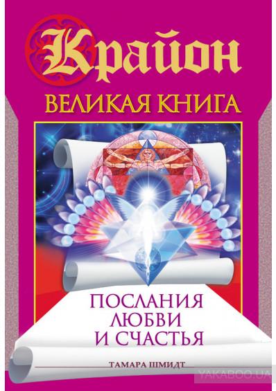 Тамара Шмидт - Крайон. Великая книга. Послания любви и счастья. стр.24- 25.