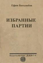 Боголюбов Ефим Дмитриевич «Избранные партии»