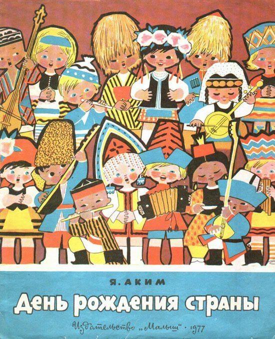 Советская «пропаганда для детей»