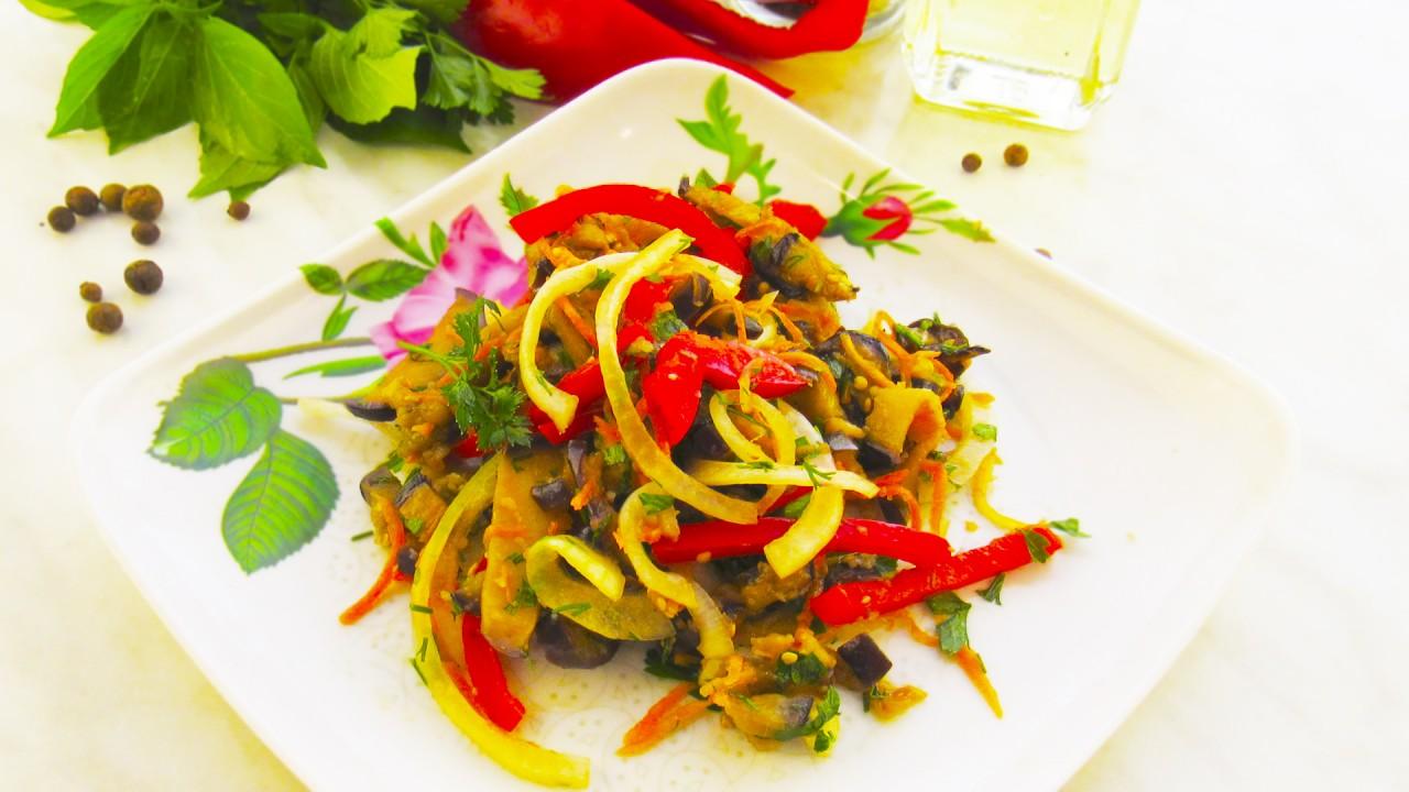 Салат из баклажанов по-корейски. Просто, вкусно, недорого!