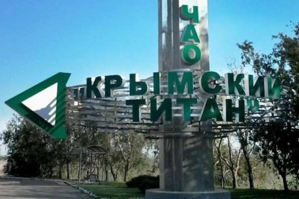Что будет с заводом «Крымский титан»